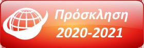 Πρόσκληση Εκδήλωσης Ενδιαφέροντος 2020-2021
