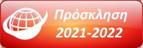 Πρόσκληση Εκδήλωσης Ενδιαφέροντος 2021-2022